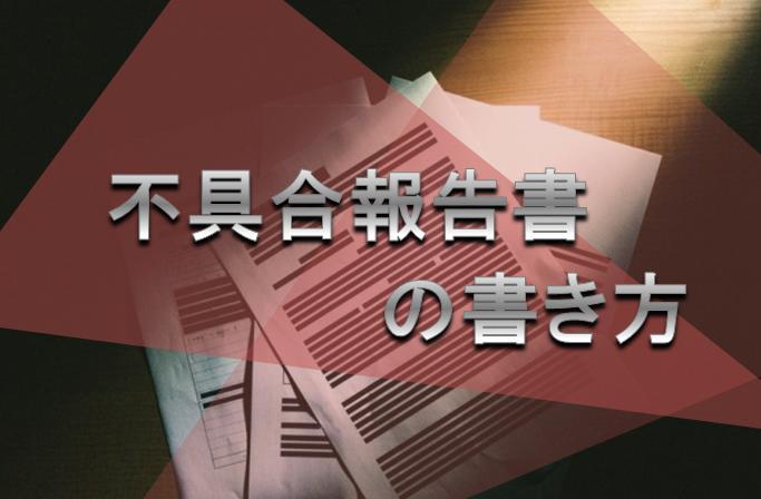 報告 書 考察 書き方