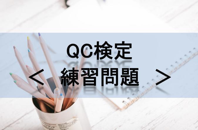 QC検定練習問題