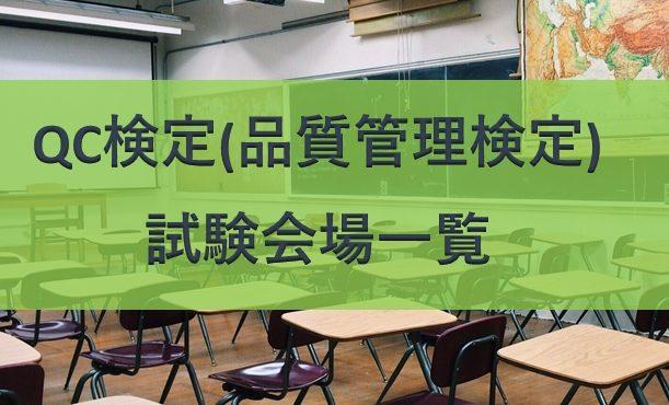 QC検定試験会場