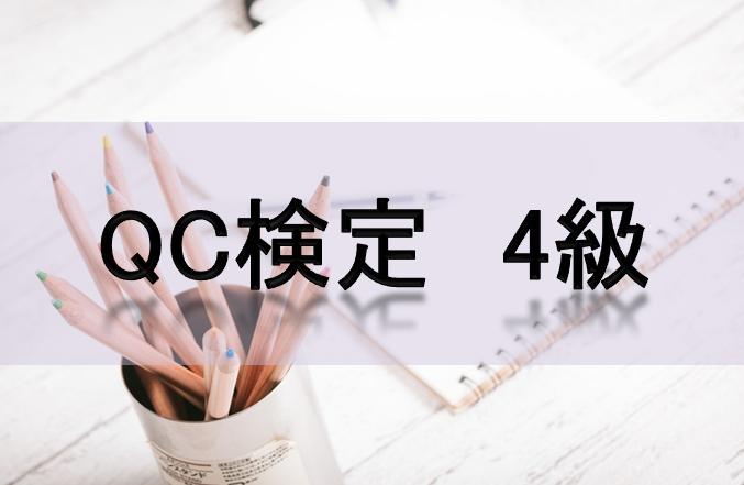 QC検定4級
