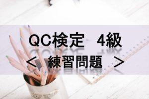 QC検定4級練習問題