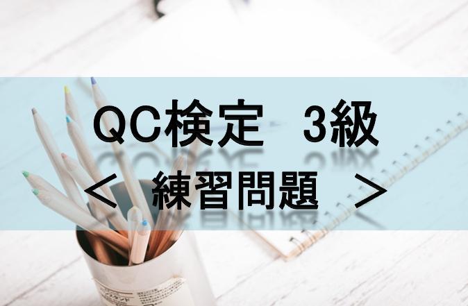 QC検定3級練習問題