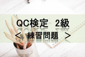QC検定2級練習問題