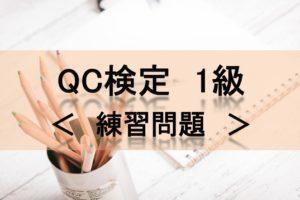 QC検定1級練習問題