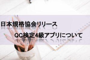 QC検定4級アプリ